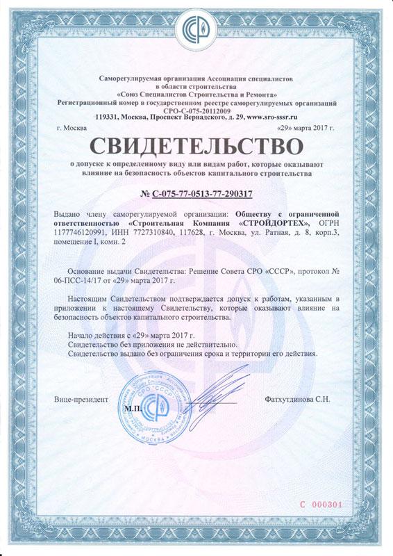 CPO-CCCP